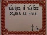 Старославянская азбука_Кси, Пси